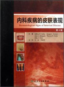 内科疾病的皮肤表现(第4版)