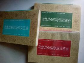 实用汉语会话系列教材1、2、3