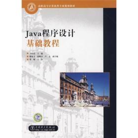 高职高专计算机类专业规划教材:Java程序设计基础教程