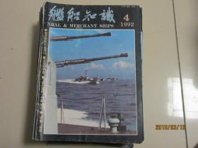 舰船知识1992.4