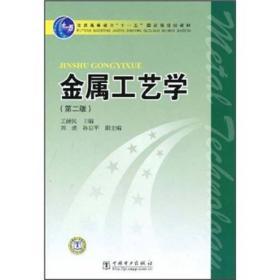 """普通高等教育""""十一五""""国家级规划教材:金属工艺学(第2版)"""