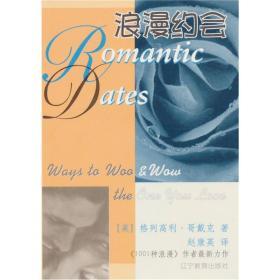 1001种浪漫-浪漫约会