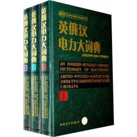 英俄汉电力大词典(全三册)