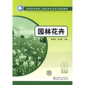 高职高专园林工程技术专业系列规划教材:园林花卉