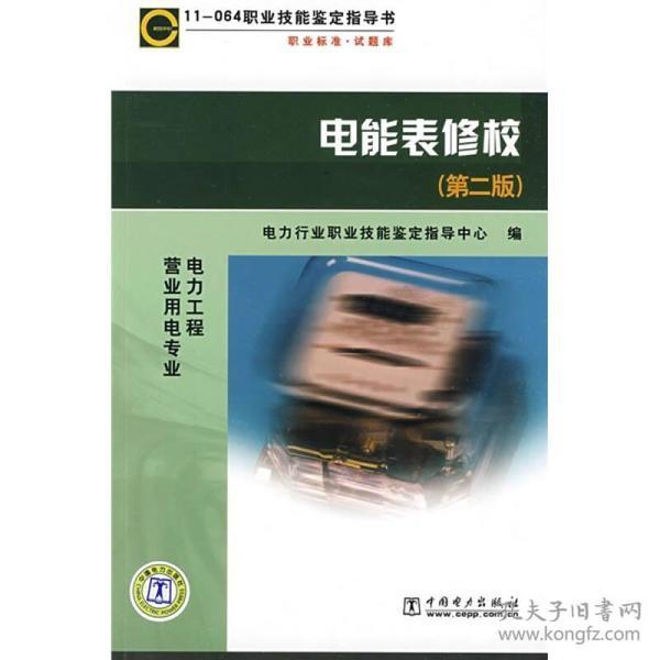 职业标准试题库:11-064职业技能鉴定指导书电能表修校(第2版)