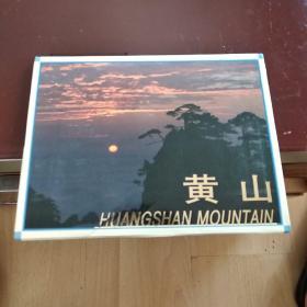 黄山明信片(全套10枚)海峰出版社
