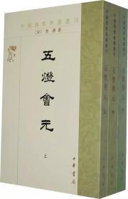 五灯会元(全三册) (宋)普济,苏渊雷 点校 中华书局