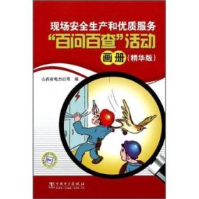现场安全生产和优质服务百问百查活动画册-精华版