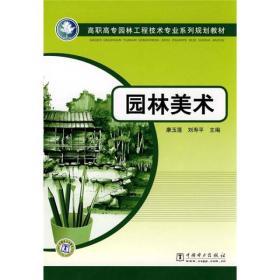 高职高专园林工程技术专业系列规划教材
