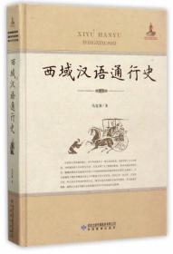 西域汉语通行史