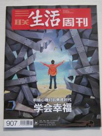 三联生活周刊2016年第41期总第907期--学会幸福