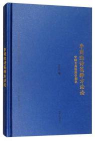 李商隐诗笺释方法论 中国古典诠释学例说