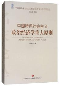 中国特色社会主义政治经济学重大原则/中国特色社会主义政治经济学名家论丛