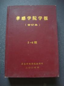 孝感学院学报合订本2004年1-6期