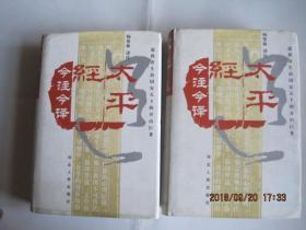 太平经今注今译(全二册,2000年1版1印,签名本)