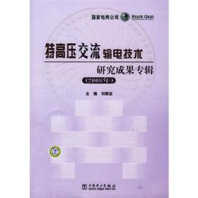 2008年-特高壓交流輸電技術研究成果專輯