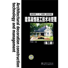 """普通高等教育""""十一五""""规划教材(高职高专教育):建筑装饰施工技术与管理(第2版)"""