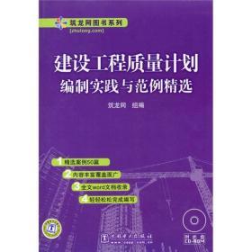 筑龙网图书系列 :建设工程质量计划编制实践与范例精选