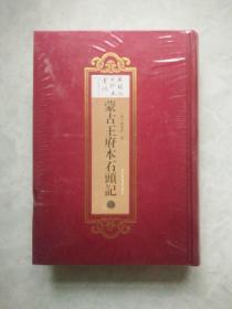 蒙古王府本石头记 (5 第五册) 精装 石头记古抄本汇编