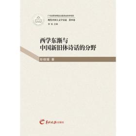 西学东渐与中国新旧体诗话的分野