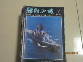 舰船知识1992.7