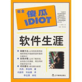 完全傻瓜IDIOT指导系列—软件生涯