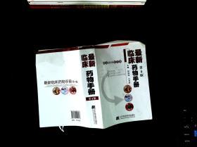最新临床药物手册(第4版)