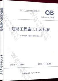 施工工艺标准手册系列 道路工程施工工艺标准(GY-1-1-2018)9787112220724中建三局第一建设工程有限责任公司/中国建筑工业出版社
