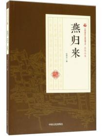 燕归来/民国通俗小说典藏文库·张恨水卷