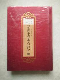 蒙古王府本石头记 (3 第三册) 精装 石头记古抄本汇编