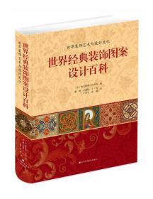 世界经典装饰图案设计百科