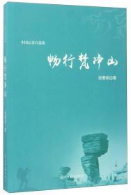畅行梵净山/中国记者自选集