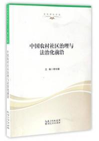 中国农村社区治理与法治化前沿/法治湖北论丛
