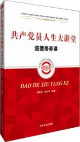 共产党员人生大讲堂·道德修养课