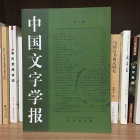 中国文字学报(第三辑)