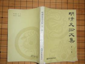 明清史论文集 第二辑 B21