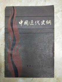 中国近代史纲 下册