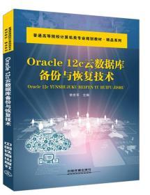 Oracle 12C云数据库备份与恢复技术/普通高等院校计算机基础教育规划教材·精品系列