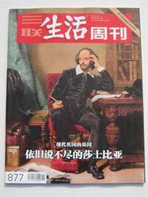 三联生活周刊 2016年第11期,总第877期 依旧说不尽的莎士比亚