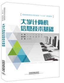 大学计算机信息技术基础