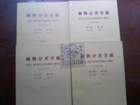 植物分类学报 1981第19卷第1-4期++