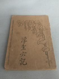 新文化书社印行《浮生六记》1册