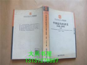 中国近代经济史(1840-1894)(下)