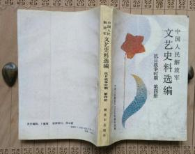 中国人民解放军文艺史料选编--抗日战争时期【第四册】