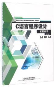 ∈C语言程序设计实验教程(第2版)