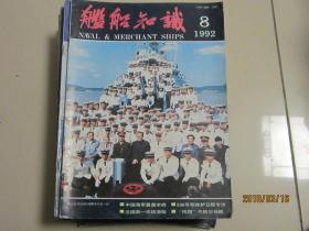 舰船知识1992.8