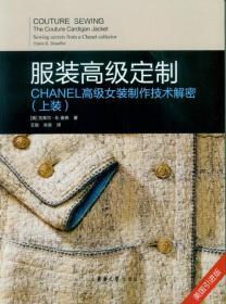 服装高级定制CHANEL高级女装制作技术解密(上装)