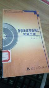自学考试英语词汇背诵手册