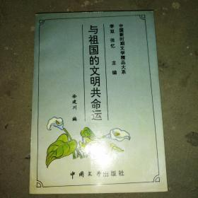 中国新时期文学精品大系 与祖国的文明共命运