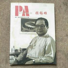 前卫建筑师 张锡雄